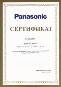 Panasonic новый